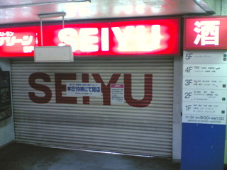 Seiyu_Hoya_closed.jpg